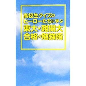 ■ジャンル:教育・福祉・資格 学校教育 ■出版社:日本テレビ放送網 ■出版社シリーズ: ■本のサイズ...
