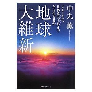 地球大維新/中丸薫