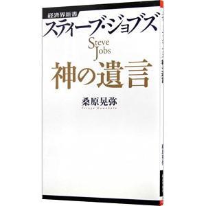 ■ジャンル:ビジネス 経営者 ■出版社:経済界 ■出版社シリーズ:経済界新書 ■本のサイズ:新書 ■...