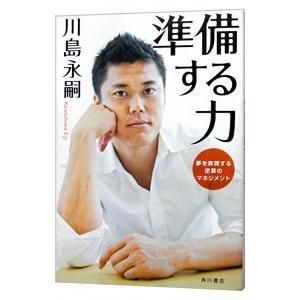 準備する力/川島永嗣 netoff