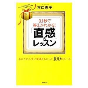 0.1秒で答えがわかる!「直感」のレッスン/穴口恵子
