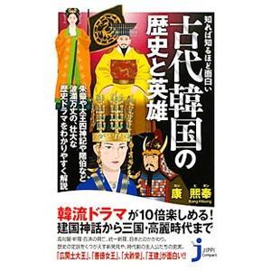 知れば知るほど面白い古代韓国の歴史と英雄/康煕奉