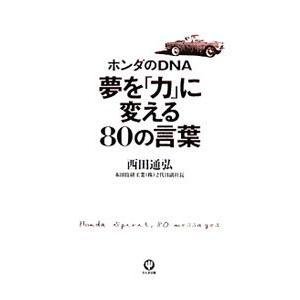 ホンダのDNA 夢を「力」に変える80の言葉/西田通弘