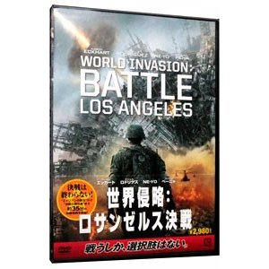 DVD/世界侵略:ロサンゼルス決戦 netoff