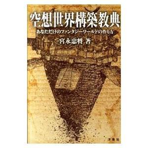 空想世界構築教典/宮永忠将