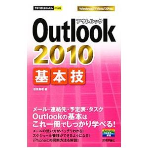Outlook 2010基本技/松田真理