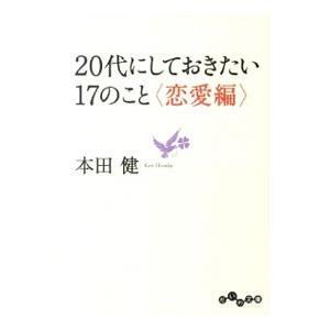20代にしておきたい17のこと−恋愛編−/本田健