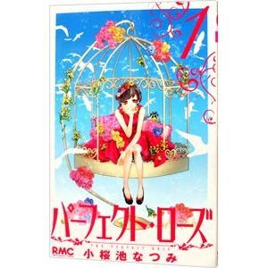 パーフェクト・ローズ 1/小桜池なつみ netoff