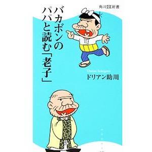 とんでもない問題を数々抱える日本を生きていくのに、老子の「無為自然」の考えがきっと役に立つはず。とっ...