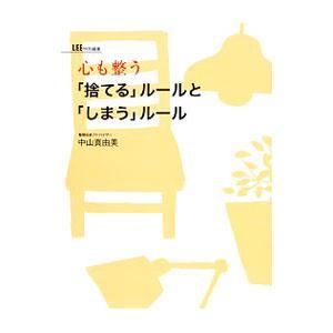 心も整う「捨てる」ルールと「しまう」ルール/中山真由美(1974〜)