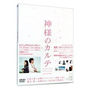 DVD/神様のカルテ スペシャル・エディション|netoff