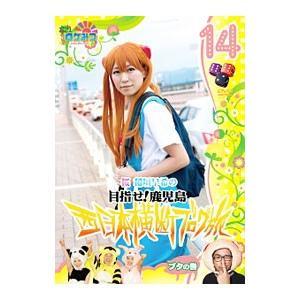 DVD/ロケみつ〜ロケ×ロケ×ロケ〜桜 稲垣早希の西日本横断ブログ旅14 ブタの巻