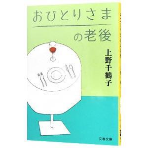 おひとりさまの老後/上野千鶴子|netoff