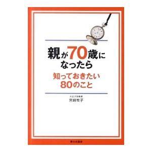 親が70歳になったら知っておきたい80のこと/宮崎牧子