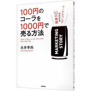 100円のコーラを1000円で売る方法/永井孝尚