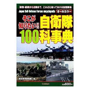 そこが知りたい!!自衛隊100科事典/学研パブリッシング