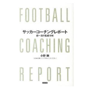 超一流監督に共通する資質とは何か。グアルディオラ、モウリーニョ、ファーガソン、ベンゲル…。サッカーの...