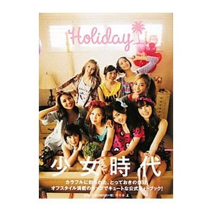 Holiday /少女時代