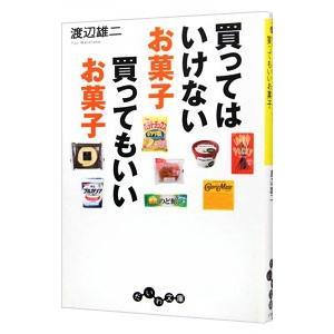 買ってはいけないお菓子買ってもいいお菓子/渡辺雄二 netoff