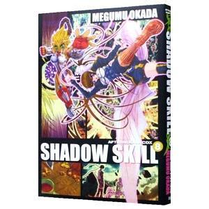 SHADOW SKILL 8/岡田芽武