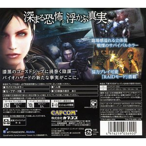 3DS/バイオハザード リベレーションズ netoff 02