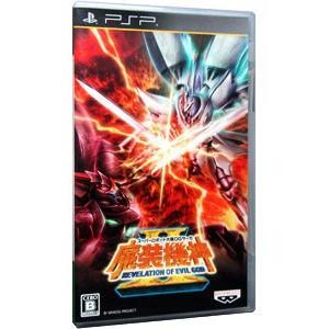 PSP/スーパーロボット大戦OGサーガ 魔装機神II REVELATION OF EVIL GOD|netoff