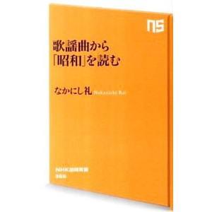 ■ジャンル:女性・生活・コンピュータ 音楽 ■出版社:NHK出版 ■出版社シリーズ:NHK出版新書 ...