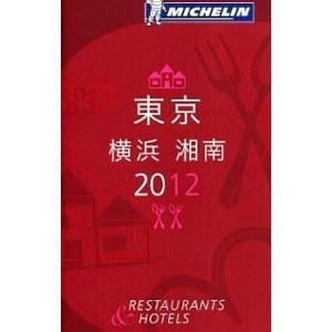 ■ジャンル:料理・趣味・児童 料理・食品その他 ■出版社:日本ミシュランタイヤ ■出版社シリーズ: ...