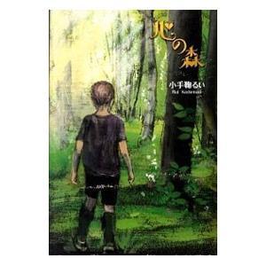 心の森/小手鞠るい