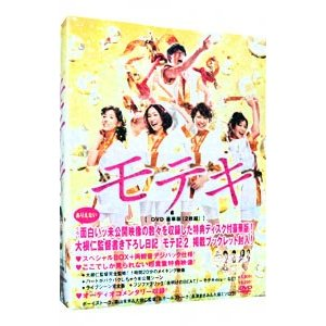 DVD/モテキ 豪華版
