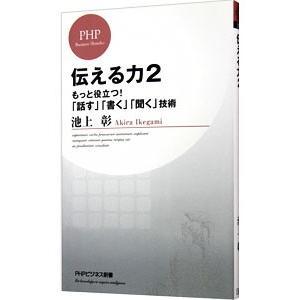 池上彰がテレビや報道の現場で学んできた「もっと伝わる」話し方、書き方、聞き方を伝授。東日本大震災と伝...