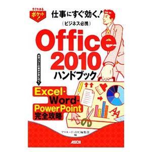 仕事にすぐ効く!ビジネス必携Office 2010ハンドブック/アスキー・メディアワークス