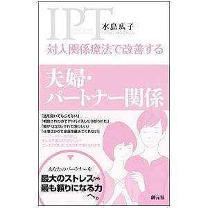対人関係療法で改善する夫婦・パートナー関係/水島広子