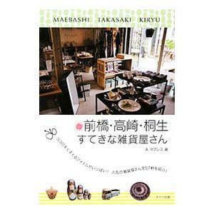 前橋・高崎・桐生すてきな雑貨屋さん/A・Rプレス