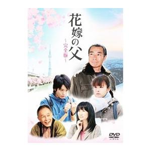 DVD/花嫁の父−完全版−|netoff