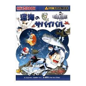 深海のサバイバル(科学漫画サバイバルシリーズ)/ゴムドリco.