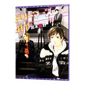 ■カテゴリ:中古コミック ■ジャンル:ボーイズラブ ■出版社:新書館 ■掲載紙:Dear+コミックス...