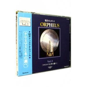 原音ルネッサンス ORPHEUS Vol.3 ・80弁ディスクオルゴール・ クリスマスと冬の調べ netoff