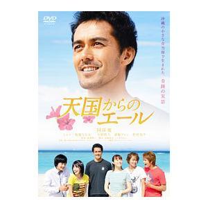 DVD/天国からのエール スタンダード・エディション netoff
