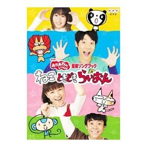 DVD/NHKおかあさんといっしょ ねこ ときどき らいおん