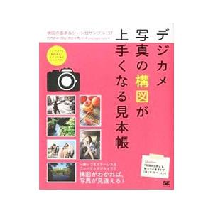 デジカメ写真の構図が上手くなる見本帳/石田徳幸 netoff