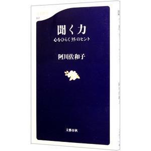 聞く力/阿川佐和子|netoff