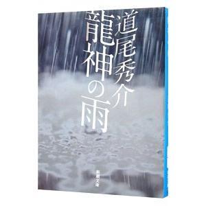 龍神の雨 /道尾秀介