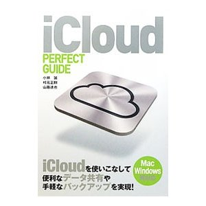 iCloud PERFECT GUIDE/小林誠(ライター)