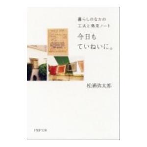今日もていねいに。−暮らしのなかの工夫と発見ノート−/松浦弥太郎|netoff