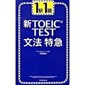 1駅1題新TOEIC TEST文法特急/花田徹也|netoff