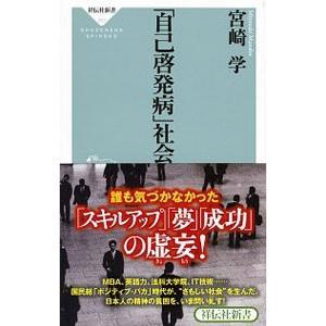 「自己啓発病」社会 /宮崎学(1945〜)...
