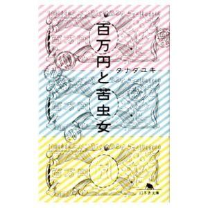 百万円と苦虫女/タナダユキ