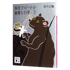 妖怪アパートの幽雅な日常 7/香月日輪
