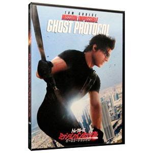 DVD/ミッション:インポッシブル ゴースト・プロトコル